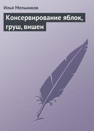 Мельников И. Консервирование яблок, груш, вишен