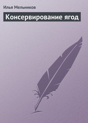 Мельников И. Консервирование ягод