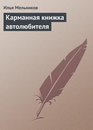 Мельников И. Карманная книжка автолюбителя