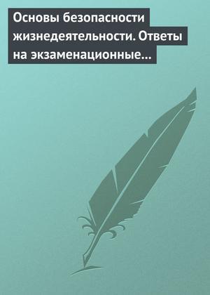 Мельников И. Основы безопасности жизнедеятельности. Ответы на экзаменационные билеты