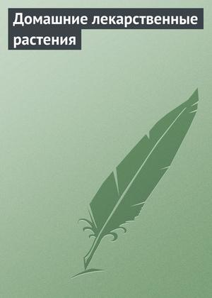 Мельников И. Домашние лекарственные растения