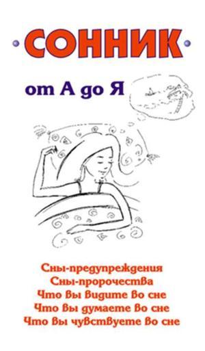 Мельников И. Сонник от А до Я