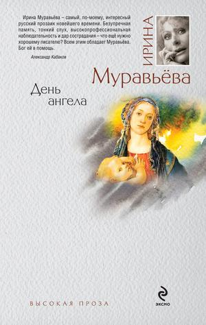 МУРАВЬЕВА И. День ангела