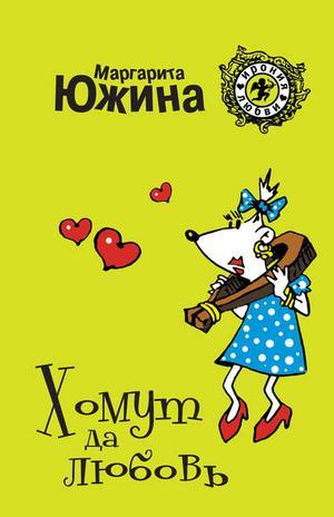 ЮЖИНА М. Хомут да любовь