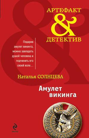СОЛНЦЕВА Н. Амулет викинга (сборник)