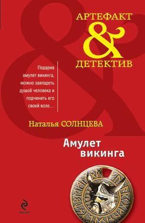 СОЛНЦЕВА Н. Медальон