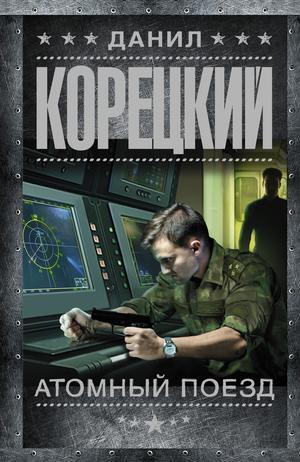 КОРЕЦКИЙ Д. Атомный поезд