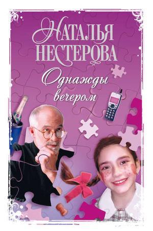 Нестерова Н. Однажды вечером (сборник)