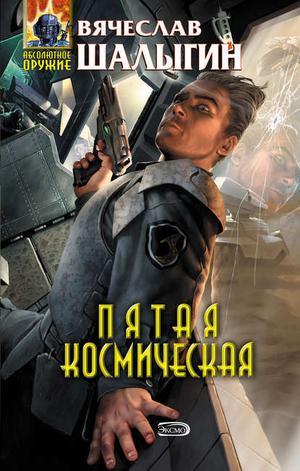 ШАЛЫГИН В. Пятая Космическая