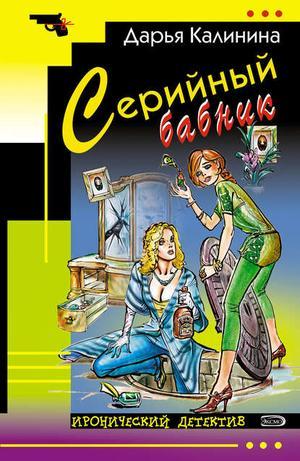КАЛИНИНА Д. Серийный бабник