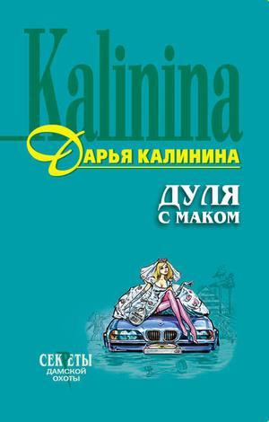 КАЛИНИНА Д. Дуля с маком