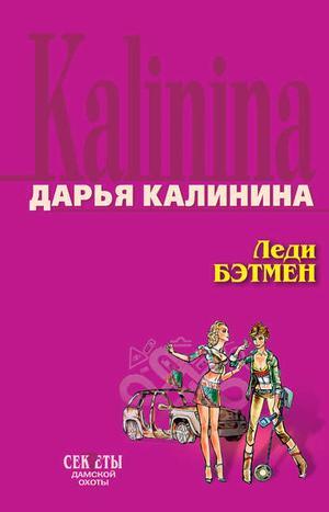 КАЛИНИНА Д. Леди Бэтмен