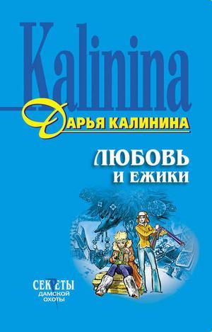 КАЛИНИНА Д. Любовь и ежики