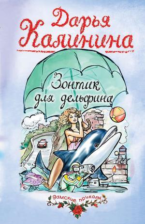 КАЛИНИНА Д. Зонтик для дельфина