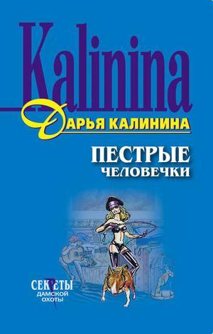 КАЛИНИНА Д. Пестрые человечки