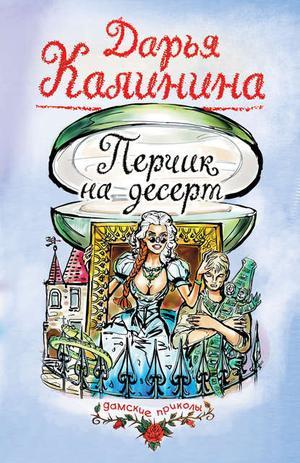 КАЛИНИНА Д. Перчик на десерт