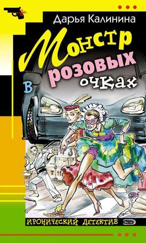 КАЛИНИНА Д. Монстр в розовых очках