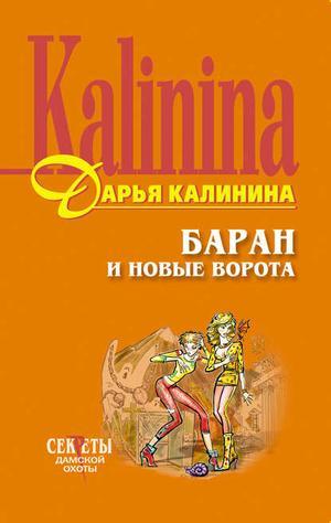 КАЛИНИНА Д. Баран и новые ворота