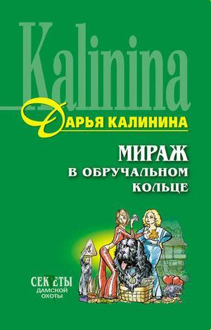 КАЛИНИНА Д. Мираж в обручальном кольце
