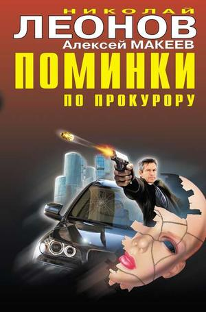 ЛЕОНОВ Н., МАКЕЕВ А. Поминки по прокурору