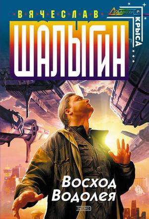 ШАЛЫГИН В. Восход Водолея (сборник)