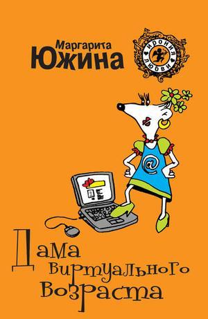 ЮЖИНА М. Дама виртуального возраста