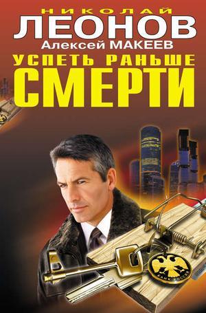 ЛЕОНОВ Н., МАКЕЕВ А. Успеть раньше смерти