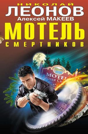 ЛЕОНОВ Н., МАКЕЕВ А. Мотель смертников