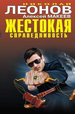 ЛЕОНОВ Н., МАКЕЕВ А. Жестокая справедливость
