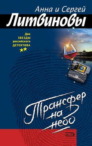 Литвиновы А. Трансфер на небо