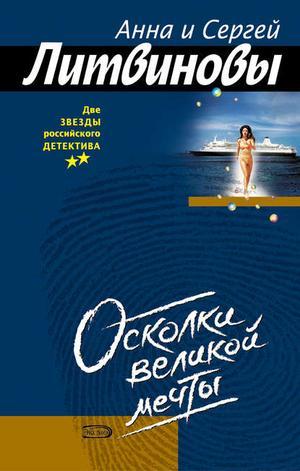 Литвиновы А. Осколки великой мечты