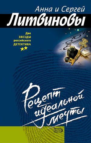 Литвиновы А. Рецепт идеальной мечты