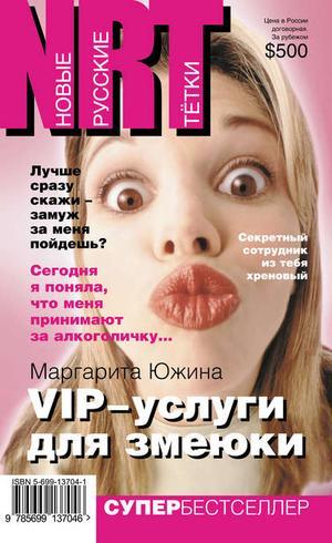 ЮЖИНА М. VIP-услуги для змеюки