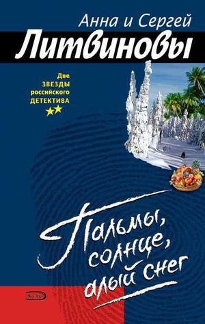 Литвиновы А. Пальмы, солнце, алый снег