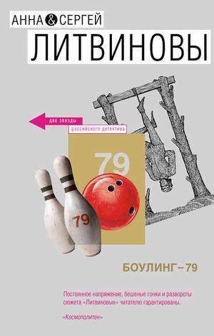 Литвиновы А. Боулинг-79
