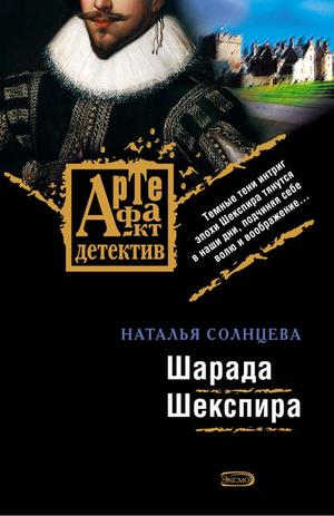 СОЛНЦЕВА Н. Шарада Шекспира
