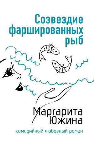 ЮЖИНА М. Созвездие фаршированных рыб