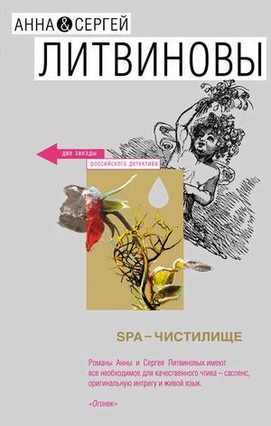 Литвиновы А. SPA-чистилище