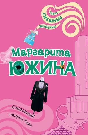 ЮЖИНА М. Сокровище старой девы