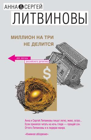 Литвиновы А. Миллион на три не делится (сборник)