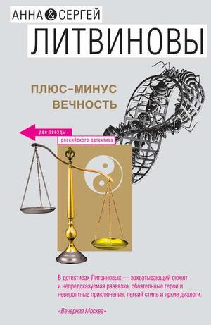 Литвиновы А. Плюс-минус вечность (сборник)