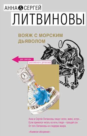Литвиновы А. Вояж с морским дьяволом