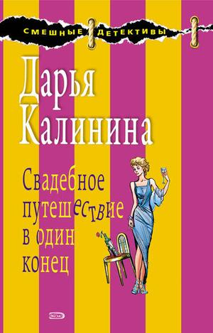 КАЛИНИНА Д. Свадебное путешествие в один конец