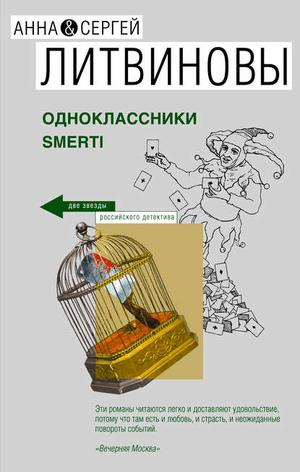 Литвиновы А. Одноклассники smerti