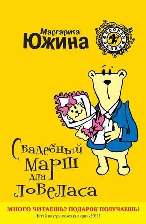 ЮЖИНА М. Свадебный марш для ловеласа