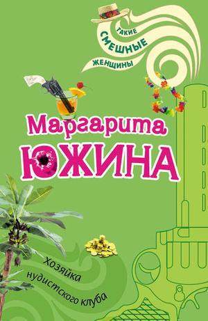 ЮЖИНА М. Хозяйка нудистского клуба