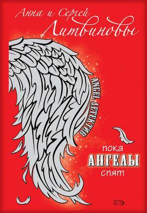 Литвиновы А. Пока ангелы спят