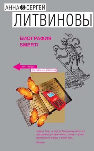 Литвиновы А. Биография smerti