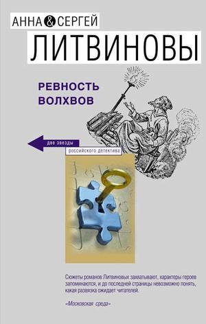 Литвиновы А. Ревность волхвов
