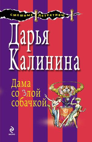 КАЛИНИНА Д. Дама со злой собачкой